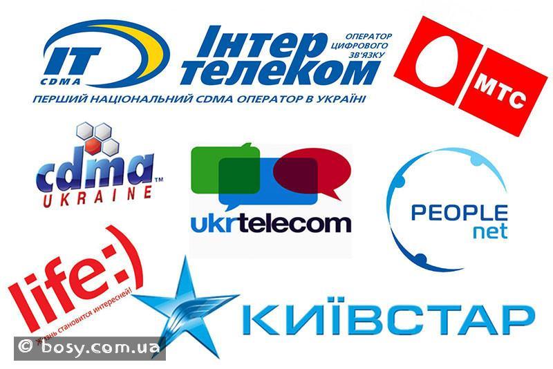 Коди-мобільних-операторів-України